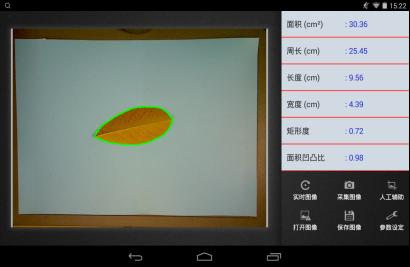 拍照式叶面积测量仪