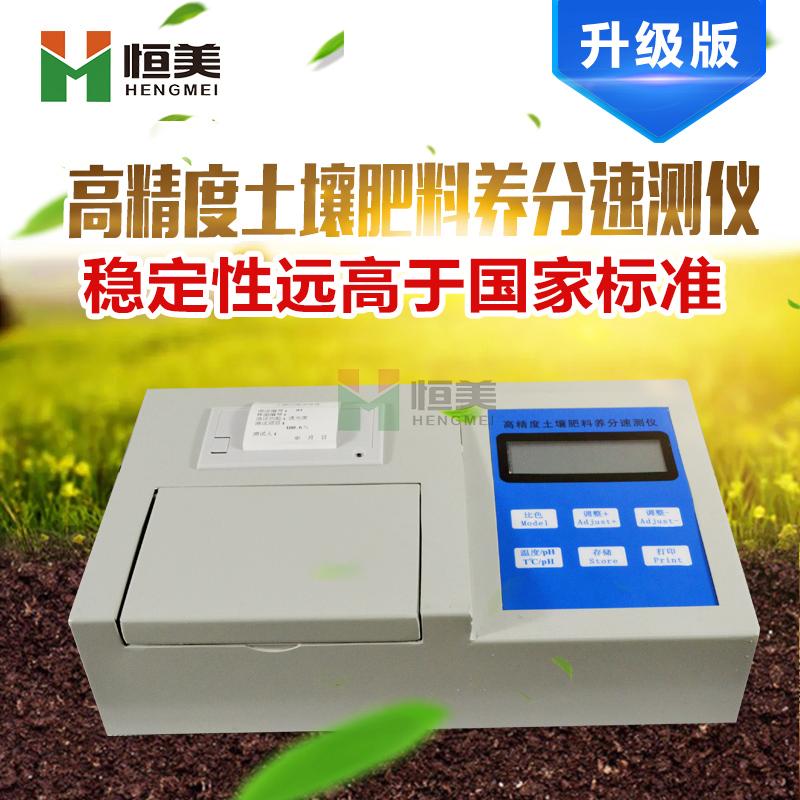 实验室高精度土壤综合检测设备